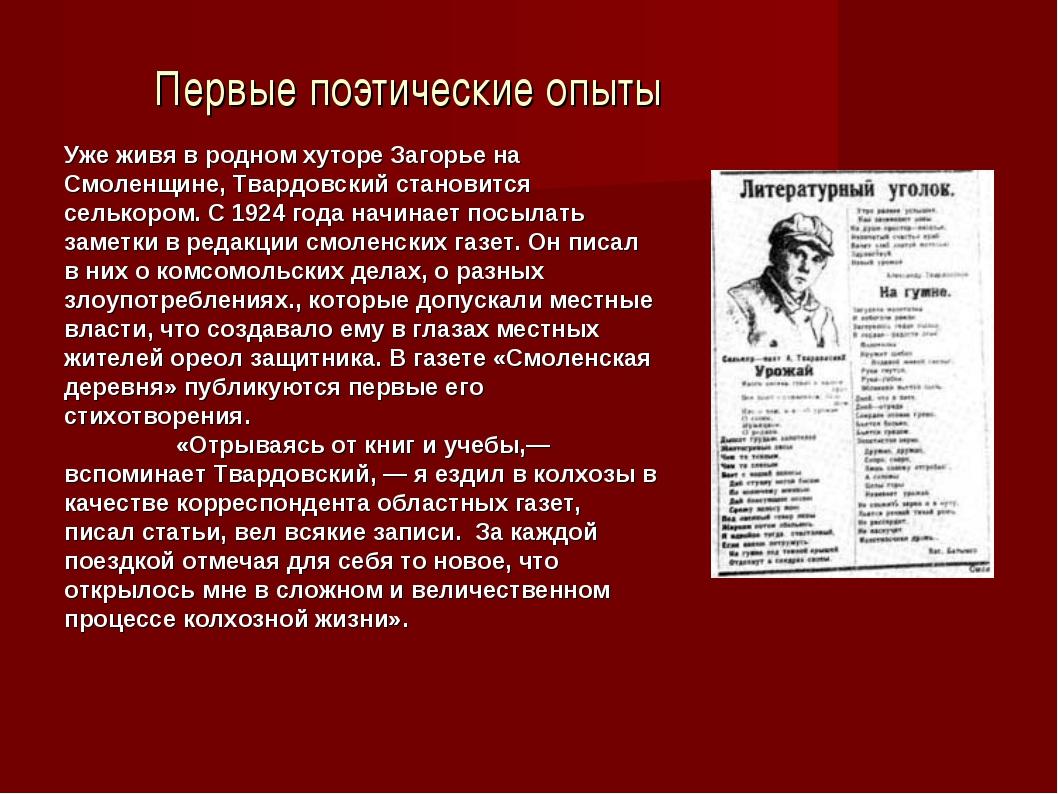Первые поэтические опыты Уже живя в родном хуторе Загорье на Смоленщине, Твар...