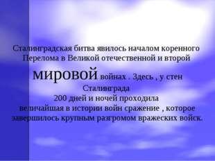 Сталинградская битва явилось началом коренного Перелома в Великой отечественн