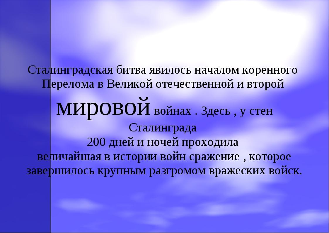 Сталинградская битва явилось началом коренного Перелома в Великой отечественн...