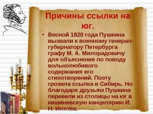 Причины ссылки на юг. Весной 1820 года Пушкина вызвали к военному генерал-губ