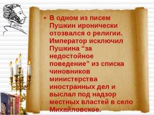 В одном из писем Пушкин иронически отозвался о религии. Император исключил Пу