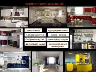 СОВМЕСТИ ФОТО И НАЗВАНИЕ кухня - ниша Г-образная кухня П-образная кухня двухр