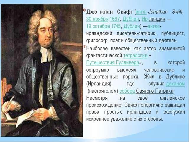 Джо́натан Свифт(англ.Jonathan Swift;30ноября1667,Дублин,Ир-ландия—19...