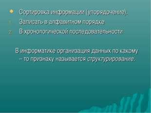 Сортировка информации (упорядочение). Записать в алфавитном порядке В хроноло