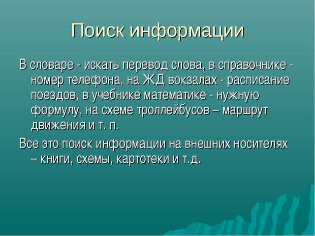 Поиск информации В словаре - искать перевод слова, в справочнике - номер теле...