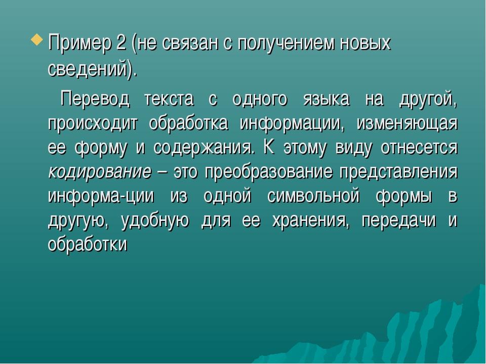Пример 2 (не связан с получением новых сведений). Перевод текста с одного язы...