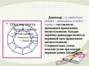 Додекаэдр ( от греческого dodeka – двенадцать и hedra – грань) – составлен и