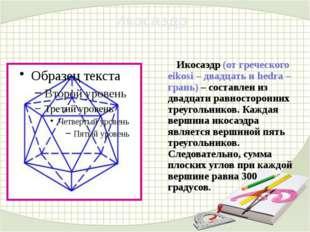 Икосаэдр (от греческого eikosi – двадцать и hedra – грань) – составлен из дв