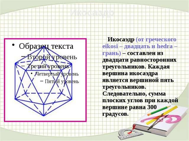 Икосаэдр (от греческого eikosi – двадцать и hedra – грань) – составлен из дв...