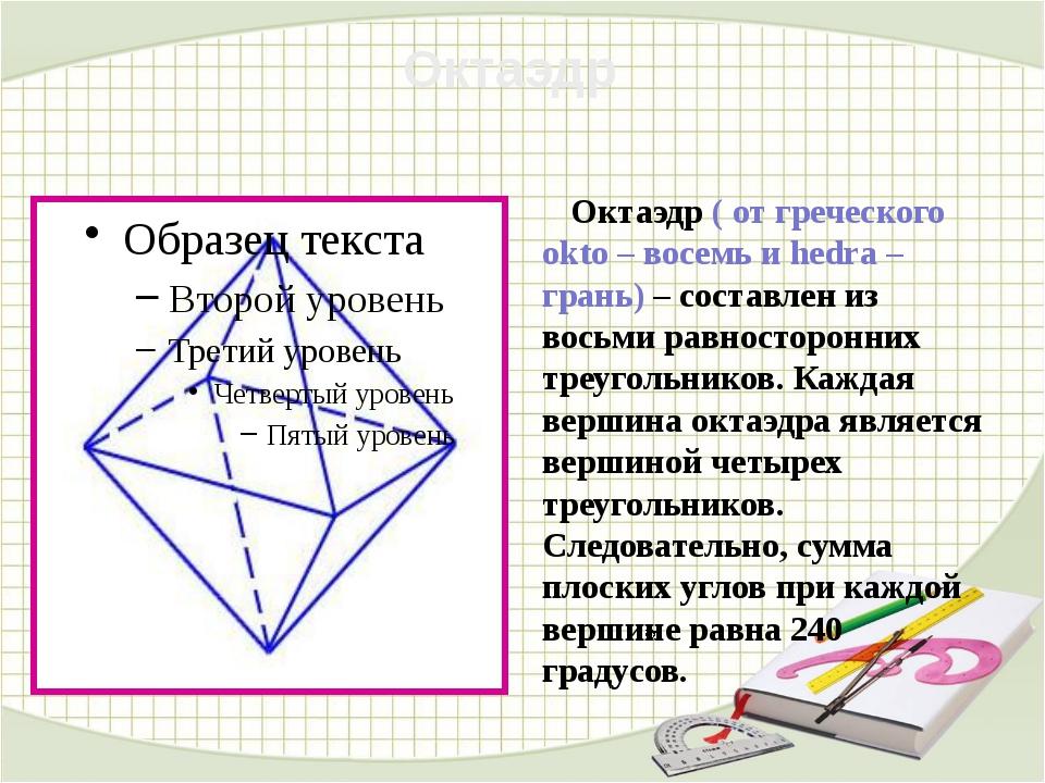 Октаэдр ( от греческого okto – восемь и hedra – грань) – составлен из восьми...