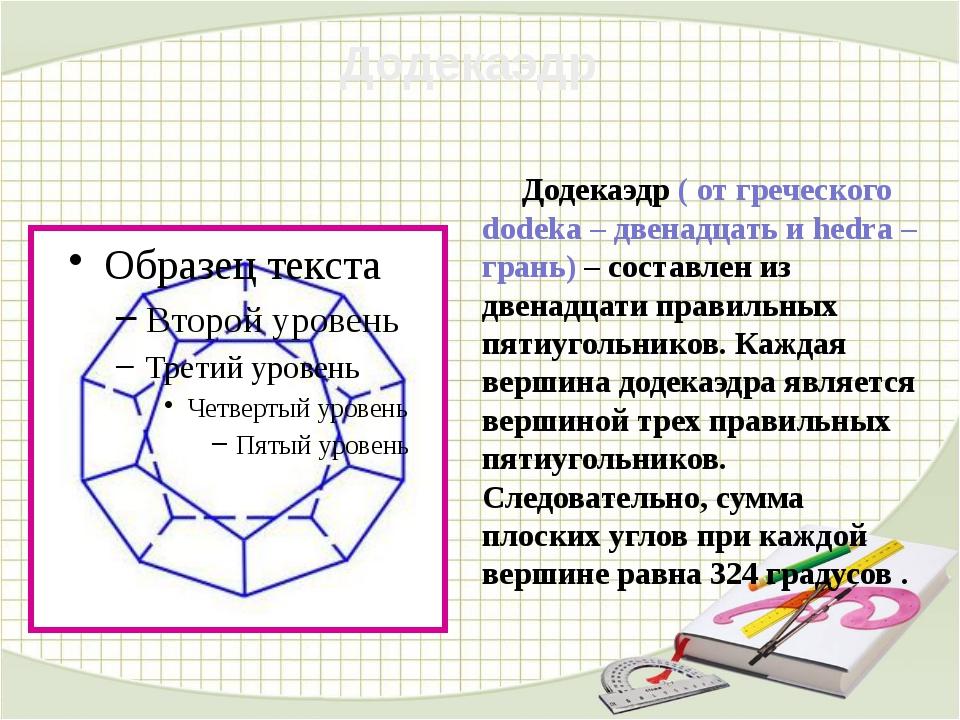 Додекаэдр ( от греческого dodeka – двенадцать и hedra – грань) – составлен и...