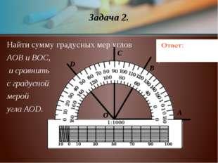 Найти сумму градусных мер углов AOBиBOC, и сравнить с градусной мерой угл