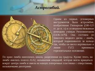 Астролябий. Одним из первых угломерных инструментов была астролябия, изобрете