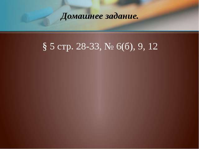 Домашнее задание. § 5 стр. 28-33, № 6(б), 9, 12