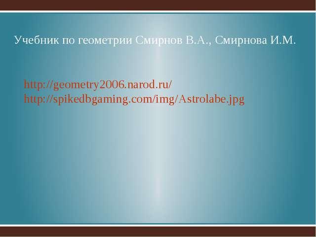 Учебник по геометрии Смирнов В.А., Смирнова И.М. http://geometry2006.narod.ru...