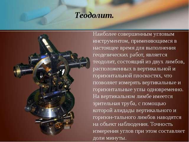 Теодолит. Наиболее совершенным угловым инструментом, применяющимся в настояще...