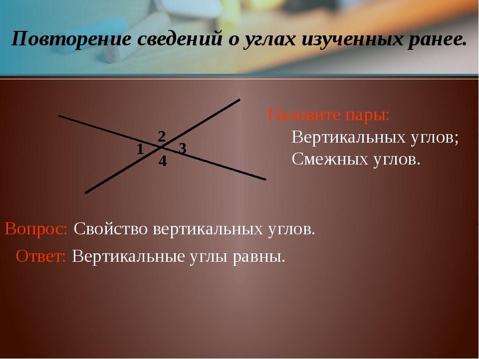 1 3 4 2 Назовите пары: Вертикальных углов; Смежных углов. Вопрос: Свойство...