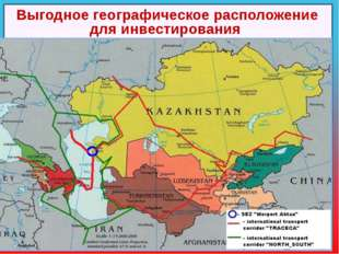 Выгодное географическое расположение для инвестирования Почему Казахстан? Мос
