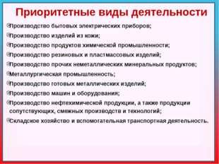 Приоритетные виды деятельности Производство бытовых электрических приборов; П