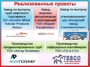 Завод морских металлических конструкций ТОО «Keppel Kazakhstan» Завод по выпу