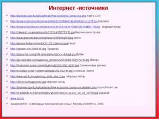 Интернет -источники http://business.gov.kz/upload/main/free-economic-zones-ru