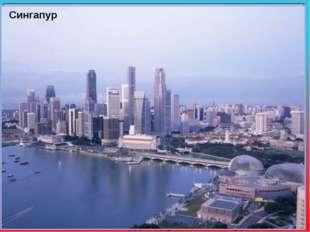 Торговые зоны (с XVII века) Сингапур Зоны свободной торговли Ввозимые товары