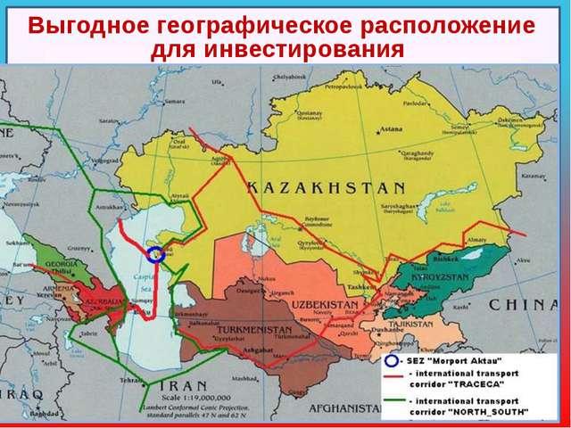 Выгодное географическое расположение для инвестирования Почему Казахстан? Мос...