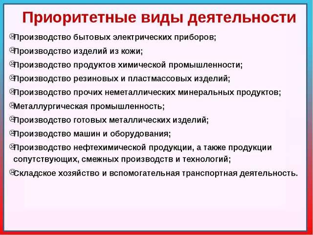 Приоритетные виды деятельности Производство бытовых электрических приборов; П...