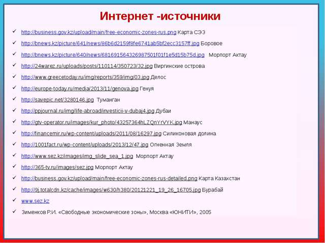 Интернет -источники http://business.gov.kz/upload/main/free-economic-zones-ru...