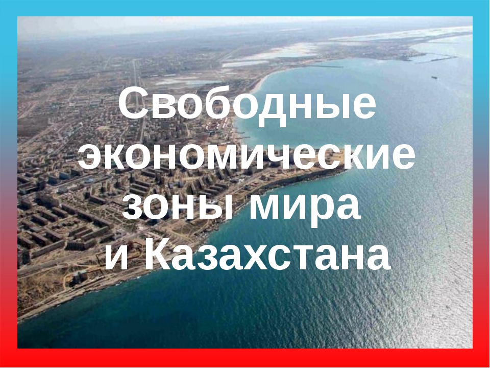 Свободные экономические зоны мира и Казахстана