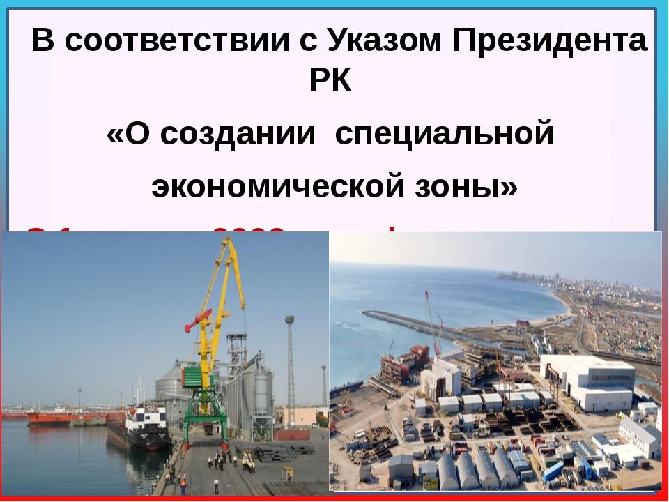 В соответствии с Указом Президента РК «О создании специальной экономической...