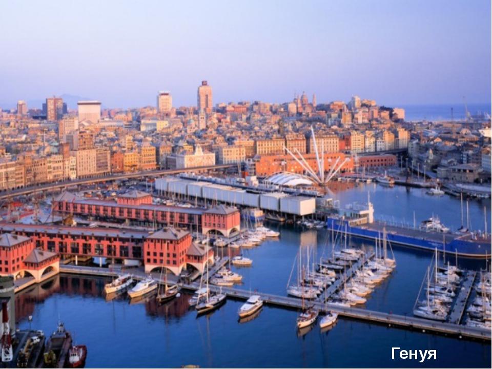 Мировой опыт создания свободных экономических зон Остров Делос в Греции Генуя