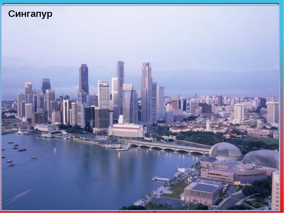 Торговые зоны (с XVII века) Сингапур Зоны свободной торговли Ввозимые товары...