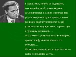 Виктор Петрович Астафьев Бабушка моя, тайком отродителей, послезной просьбе