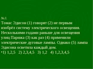 №3. Томас Эдисон (1) говорят (2) не первым изобрёл систему электрического ос