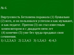 № 6. Виртуозность Бетховена поражала (1) буквально (2) всех, и он пользовалс