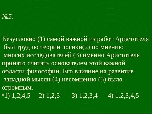 №5. Безусловно (1) самой важной из работ Аристотеля был труд по теории логик...
