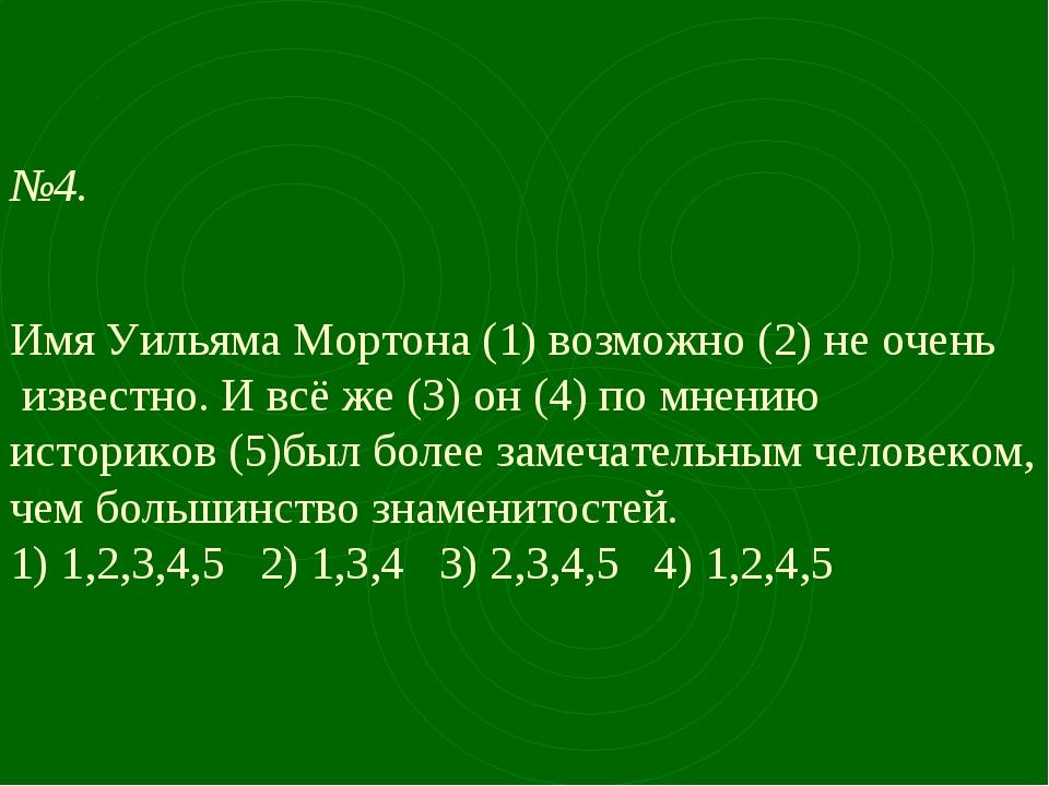 №4. Имя Уильяма Мортона (1) возможно (2) не очень известно. И всё же (3) он...