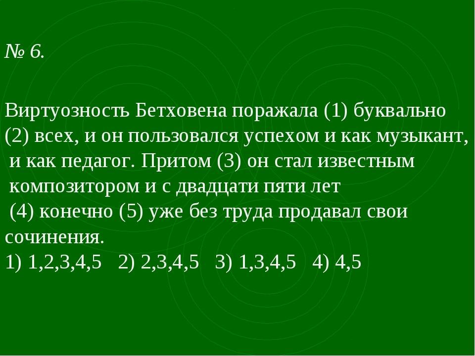 № 6. Виртуозность Бетховена поражала (1) буквально (2) всех, и он пользовалс...