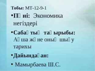 Тобы: МТ-12-9-1 Пәні: Экономика негіздері Сабақтың тақырыбы: Ақша және оның ш