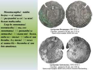 Монеталық ақша айналысының тарихында мынандай түсініктер қалыптасқан: Бимета