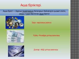 Фунт стерлингов –Ұлыбританияның ұлттық валютасы Швейцарский франк –Швейцариян