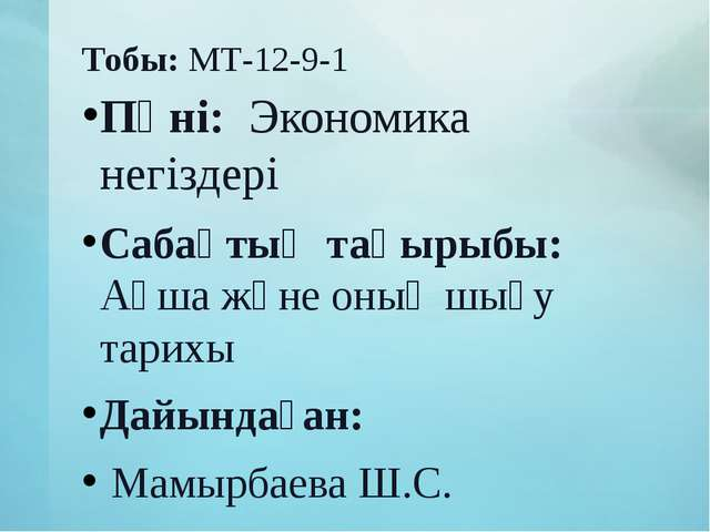 Тобы: МТ-12-9-1 Пәні: Экономика негіздері Сабақтың тақырыбы: Ақша және оның ш...