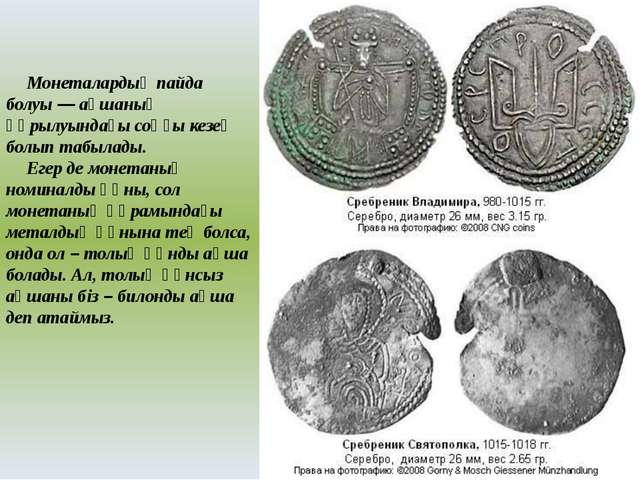 Монеталық ақша айналысының тарихында мынандай түсініктер қалыптасқан: Бимета...