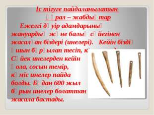 Ежелгі дәуір адамдарының жануардың және балық сүйегінен жасалған біздері (ин