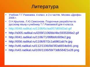 Литература Учебник Т.Г.Рамзаева. 4 класс, в 2-х частях. Москва «Дрофа» 2006 г