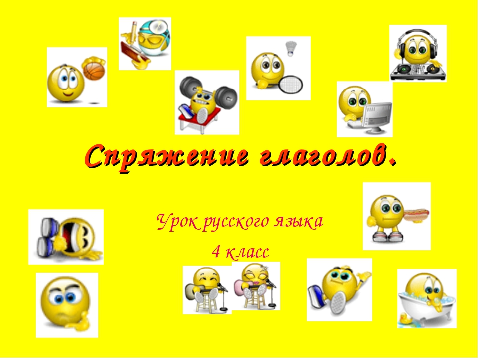 Спряжение глаголов. Урок русского языка 4 класс