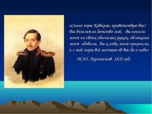 «Синие горы Кавказа, приветствую вас! Вы взлелеяли детство моё, - вы носили м