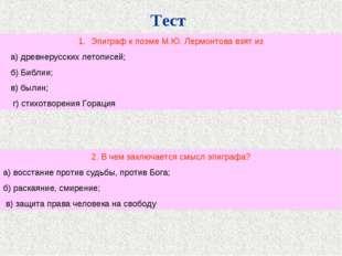 Тест Эпиграф к поэме М.Ю. Лермонтова взят из а) древнерусских летописей; б) Б