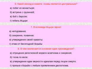 6. Какой эпизод в сюжете поэмы является центральным? а) побег из монастыря; б